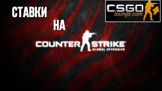 CSLounge - ставки на Counter Strike