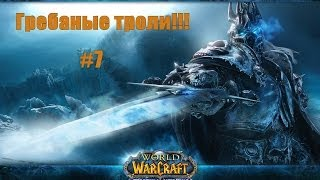 World of WarCraft Wrath of the Lich King - Гребаные тролли!!! #7