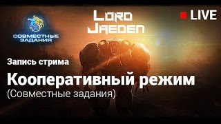 Записи стримов StarCraft 2 Legacy of the Void