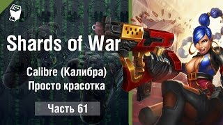 Let's play Shards Of War #61, Calibre (Калибра), Просто красотка, No comments, just fight