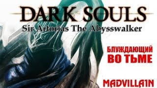 Dark Souls - ARTORIAS THE ABYSSWALKER - PRAISE THE ABYSS!
