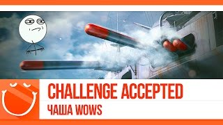 World of warships - challenge accepted. Чаша WOWS.