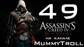 Assassin's Creed IV Black Flag (49 серия). Хакер в Абстерго.