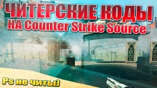 Читерские Коды Counter Strike Source !!!!!
