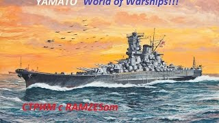 World of Warships.YAMATO.СТРИМ в 20:00 !!!