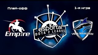 Empire vs Vega | Esportal Dota 2 League, 1-я игра, 04.07.2015