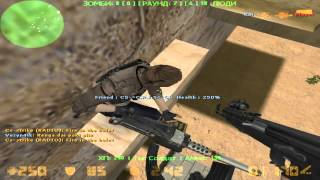 Counter-strike 1.6 зомби сервер №52