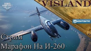 World of WarPlanes:Стрим Марафон На И-260