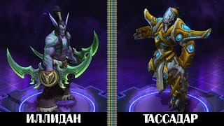 Heroes of the Storm # 25 co-op – Иллидан + тассадар