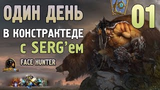 Идем в Легенду #1 Face Hunter (Один день из констрактеда Hearthstone)