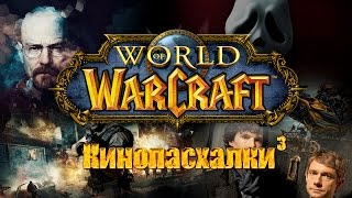 Кинопасхалки в World of Warcraft (часть 3)