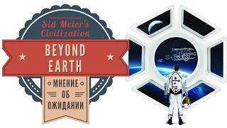 Sid Meier's Civilization: Beyond Earth. Мнение о геймплее