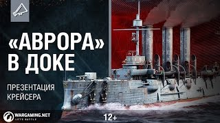 «Аврора» в доке World of Warships. Презентация крейсера