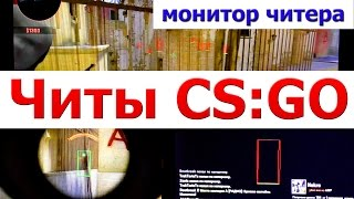 Монитор читера - Читы Counter-Strike: Global Offensive