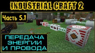 Гайд по Industrial Craft 2 - Часть 5.1 (Энергия и провода)