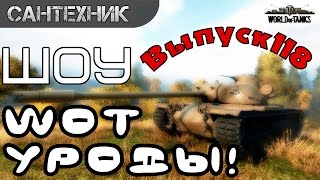 WoT уроды Выпуск #118 ~World of Tanks (wot)